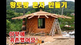 [DIY]황토방 혼자 만들기,내부지름 3미터[Makin…
