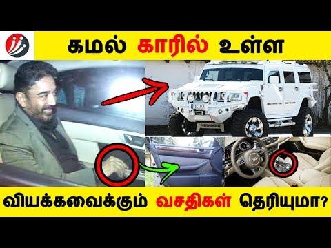 கமல் காரில் உள்ள வசதிகள் என்ன தெரியுமா? | Tamil Cinema | Kollywood News | Cinema Seithigal