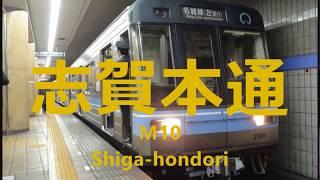 吉田兄弟「旅立ち」で名古屋市営地下鉄名城線・名港線の駅名歌う