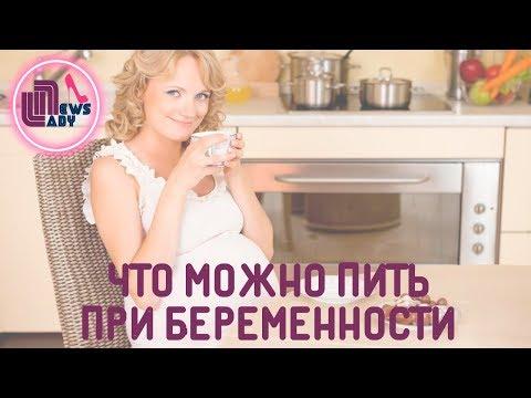 Что можно пить при беременности