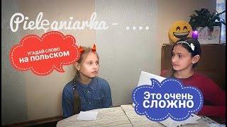 ~Угадай слово~   украинский/польский