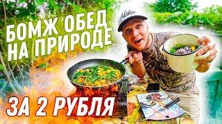 Бомж Обед на Природе за 2 рубля