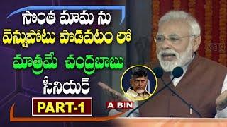 PM Modi Speech at Guntur Public Meeting | Comments on TDP Govt | Part 1| ABN Telugu