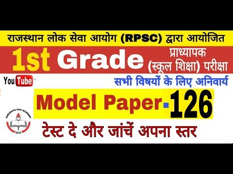 1st Grade Paper , RPSC 1st Grade Modal Paper - 126 ,   Paper - 1st  , 1st Grade Full मॉडल पेपर