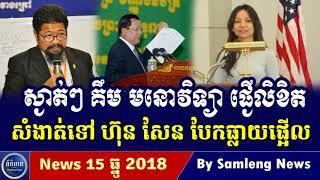 រឿងធំធ្លាយលិខិតក្លែងក្លាយរបប បក្សសង្រ្គោះជាតិ, Cambodia Hot News, Khmer News