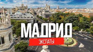 Испания: жизнь в Мадриде. Иммиграция в Испанию | ЭКСПАТЫ