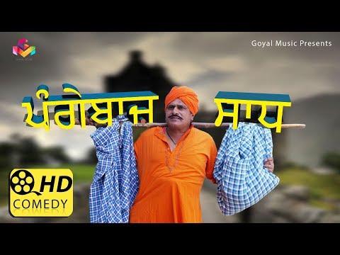 New Comedy 2018 | Mintu Jatt | Pangebaaz Sadh | Punjabi Comedy 2018 | Goyal Music