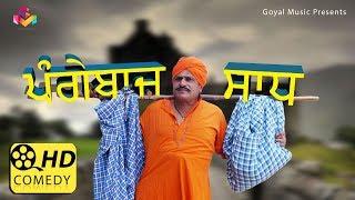 New Comedy 2018   Mintu Jatt   Pangebaaz Sadh   Punjabi Comedy 2018   Goyal Music