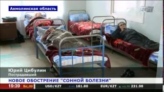 Новое обострение «сонной болезни» в Акмолинской области