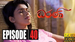 Dharani | Episode 40 06th November 2020 Thumbnail