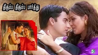 Thirumba Thirumba - திரும்ப திரும்ப பார்த்து பார்த்து - Parvai Onre Pothume - 2001
