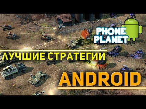 ТОП-6 Лучших игр на андроид - RTS Стратегии PHONE PLANET
