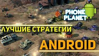 ТОП Лучших RTS Стратегий на АНДРОИД - PHONE PLANET