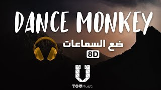 Tones And I - Dance Monkey - (8D Audio) أغنية مترجمة بتقنية
