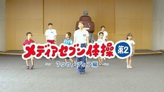 メディアセブン体操第二 ~7つのメディア編~