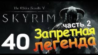 TES V SKYRIM Квест 24 Запретная Легенда Ч.2