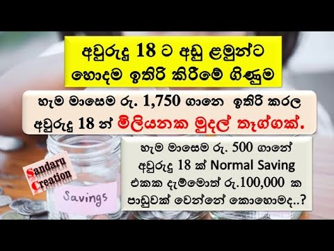 Best Savings Accounts 2020.Best Saving Account For Children In Srilanka In Sinhala