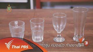 สุดยอดแม่บ้าน : แก้วขุ่น หมองมัว ทำอย่างไร (8 ก.ค. 59)