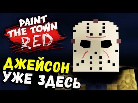 ХИЖИНА ДЖЕЙСОНА И КОРОЛЬ МАУГЛИ - Paint The Town Red (новые уровни обновление) #60