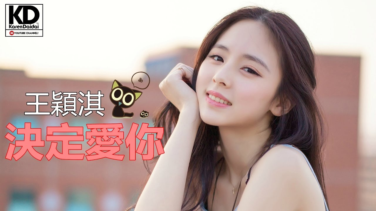 決定愛你 - 王穎淇 (Jue Ding Ai Ni) ♪Karendaidai♪