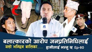 बलात्कारको आरोप जनप्रतिनिधिलाई    यसो भन्छिन बालिका   Hamilai Bhannu Chha   Parbat   Ep-60