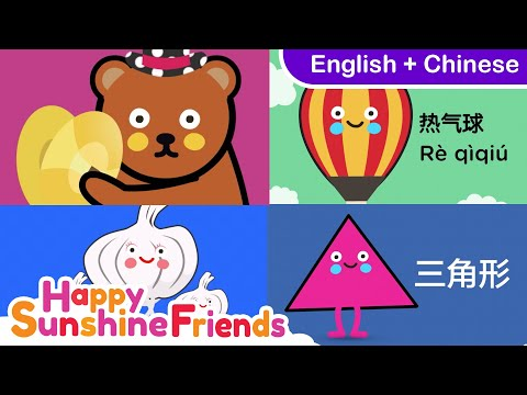 Shapes, Fruits Chinese song for kids (中文- English) | 20mins