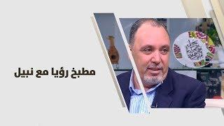 مطبخ رؤيا مع نبيل - الشيف نضال البريحي، سلمى الزوايدة، سمير حجازي وروان العلي