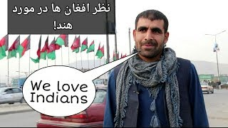 What do Afghans think of Indians?