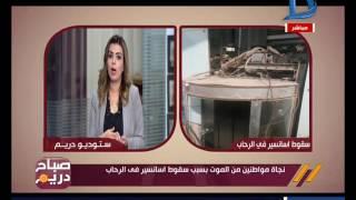 صباح دريم | نجاة مواطنين من الموت بسبب سقوط أسانسير في الرحاب