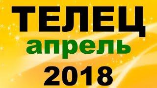 ТЕЛЕЦ АПРЕЛЬ 2018 РАСКЛАД ТАРО | гадание онлайн