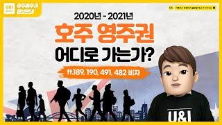 [호주 영주권] 2020년-2021년 호주 영주권 어디로 가는가? (ft.189비자, 190비자, 491비자, 482비자)