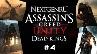 Прохождение Assassin's Creed: Unity - Dead Kings (PC/1080p) - #4 Воскрешая мёртвых.