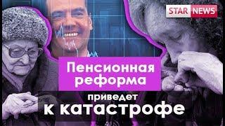 ВЗРЫВНОЕ ВЫСТУПЛЕНИЕ! Пенсионная реформа ведет к катастрофе! Россия 2018