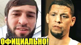 НЕОЖИДАННО! ЗУБАЙРА ТУХУГОВ ПОЛУЧИЛ СОПЕРНИКА UFC 242! ЗАЯВЛЕНИЕ НЕЙТА ДИАЗА ПЕРЕД UFC 241