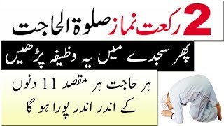 har maqsad mein kamyabi ka wazifa ! wazifa for success ! wazifa for hajat in urdu