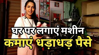 घरबैठे कमाए धड़ाधड़।toilet brush business,small investment business,business ideas 2019