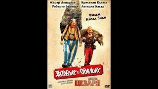 Астерикс и Обеликс Против Цезаря (1999) // Полный Фильм //