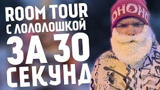 ROOM TOUR | MrLololoshka #3