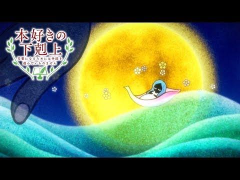 Ascendance Of A Bookworm - Ending   Kamikazari No Tenshi