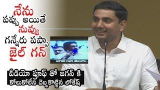 Nara Lokesh Counter Attack on CM YS Jagan Over Telugu Language | Latest Press Meet | Political Qube