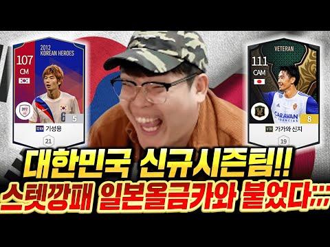 12KH + 21KFA 황의조 기성용 은카로 한국팀완성! 일본올금카와 만났다;; 피파4