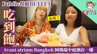 EP75 品項超豐富吃到飽《Public 餐廳》Avani atrium Bangkok 阿 ...