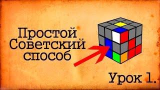 Как собрать Кубик Рубика за 1 день. Урок 1.