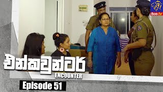 Encounter - එන්කවුන්ටර් | Episode 51 | 22 - 07 - 2021 | Siyatha TV Thumbnail