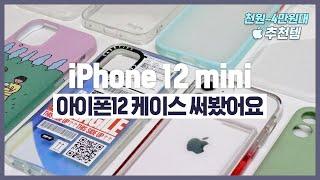 [eng] 아이폰12 미니 케이스 • 8종 리뷰❣️알리…