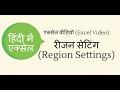 एक्सेल वीडियो - रीजन सेटिंग - Excel Video - Region Settings