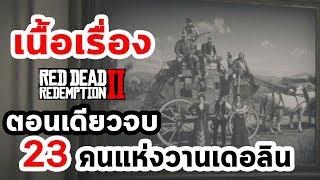 """เนื้อเรื่องตอนเดียวจบ : Red Dead Redemption 2 """"ชะตากรรมของ 23 คนแห่งวานเดอลิน"""""""