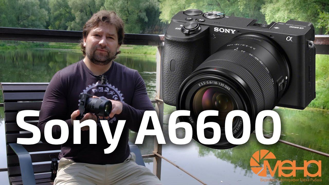 Обзор Sony A6600