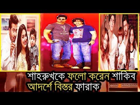 শাহরুখ খানের কাছে চরম অপমানিত হলেন শাকিব |Shakib khan |shahrukh khan|Apu biswas |latest bangla news