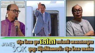 ជេមសុខថា ហ៊ុន សែន មានទេវតាតាមជួយ _ James Sok said Hun Sen as an Angel was born